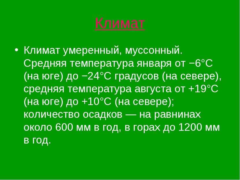 Климат Климат умеренный, муссонный. Средняя температура января от −6°C (на юг...