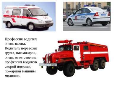 Профессия водителя очень важна. Водитель перевозит грузы, пассажиров, очень о...