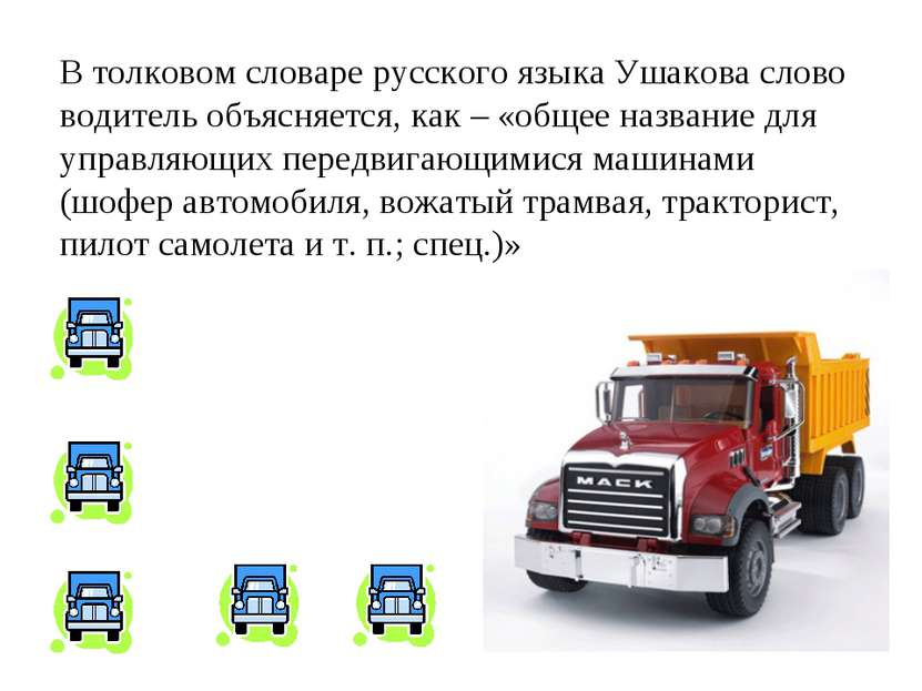 В толковом словаре русского языка Ушакова слово водитель объясняется, как – «...