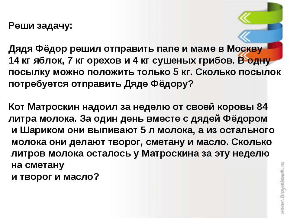 Реши задачу: Дядя Фёдор решил отправить папе и маме в Москву 14 кг яблок, 7 к...