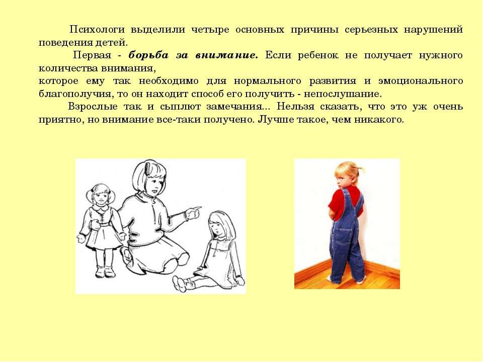 Психологи выделили четыре основных причины серьезных нарушений поведения дете...