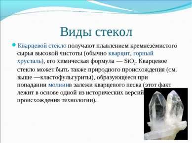 Виды стекол Кварцевой стеклополучают плавлением кремнезёмистого сырья высоко...