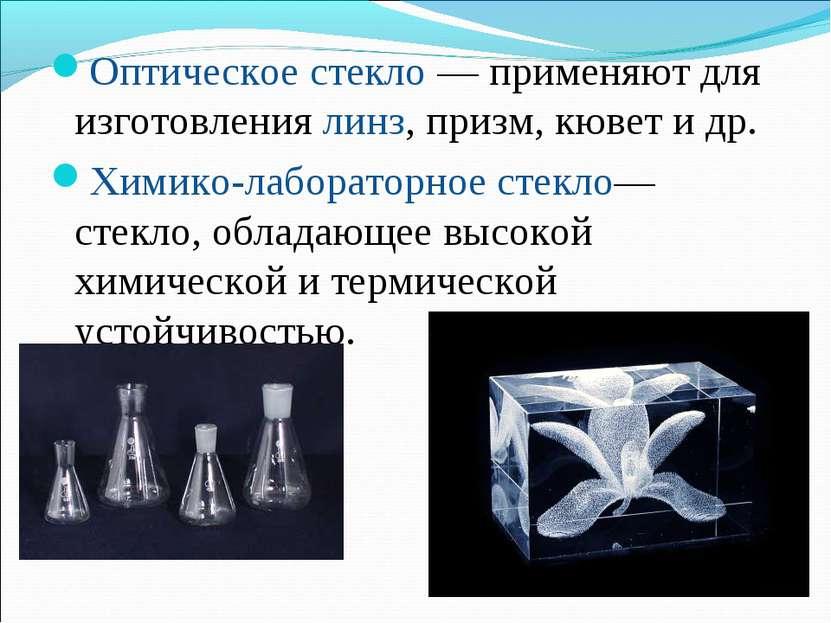 Оптическое стекло— применяют для изготовлениялинз, призм, кювет и др. Химик...