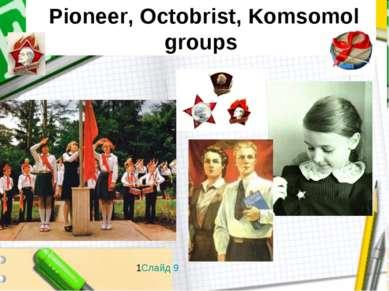 Pioneer, Octobrist, Komsomol groups 1Слайд 9