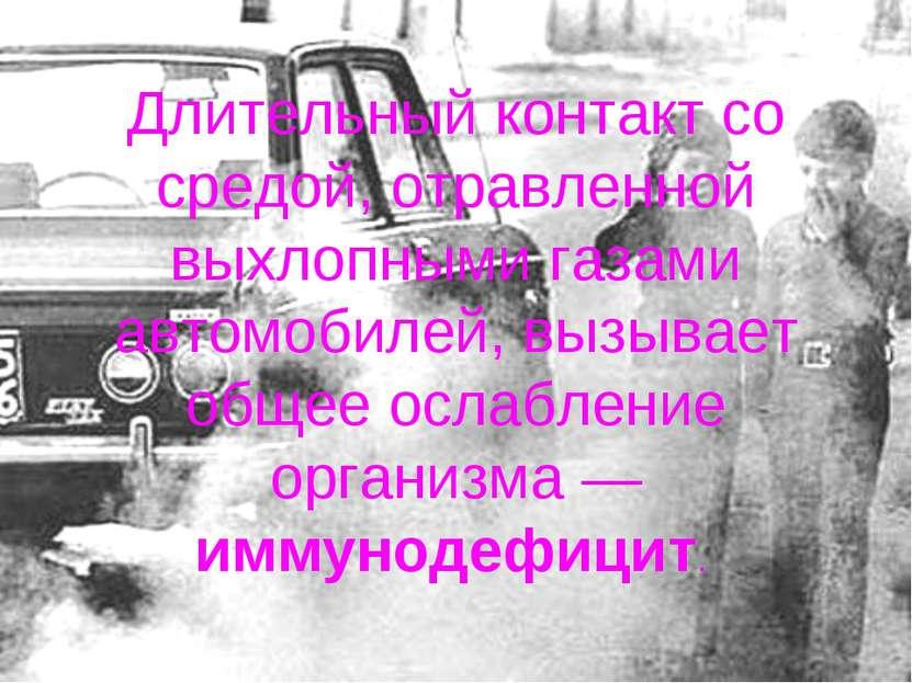 Длительный контакт со средой, отравленной выхлопными газами автомобилей, вызы...