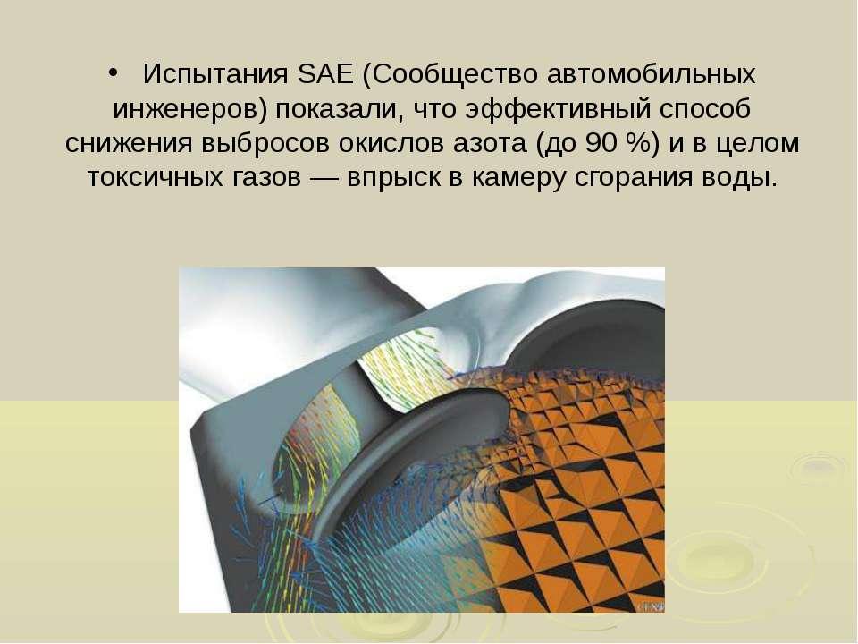 Испытания SAE (Сообщество автомобильных инженеров) показали, что эффективный ...