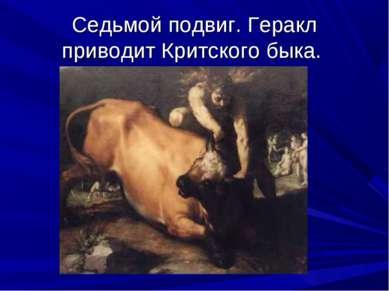 Седьмой подвиг. Геракл приводит Критского быка.