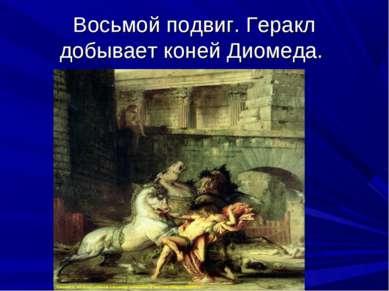 Восьмой подвиг. Геракл добывает коней Диомеда.