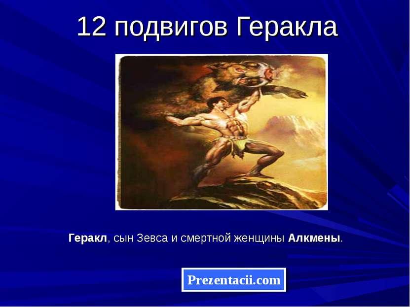 12 подвигов Геракла Геракл, сын Зевса и смертной женщины Алкмены. Prezentacii...