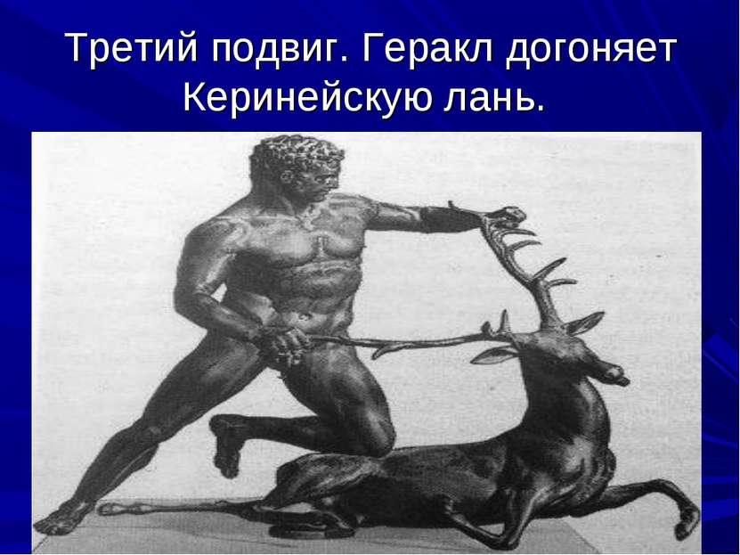 Третий подвиг. Геракл догоняет Керинейскую лань.