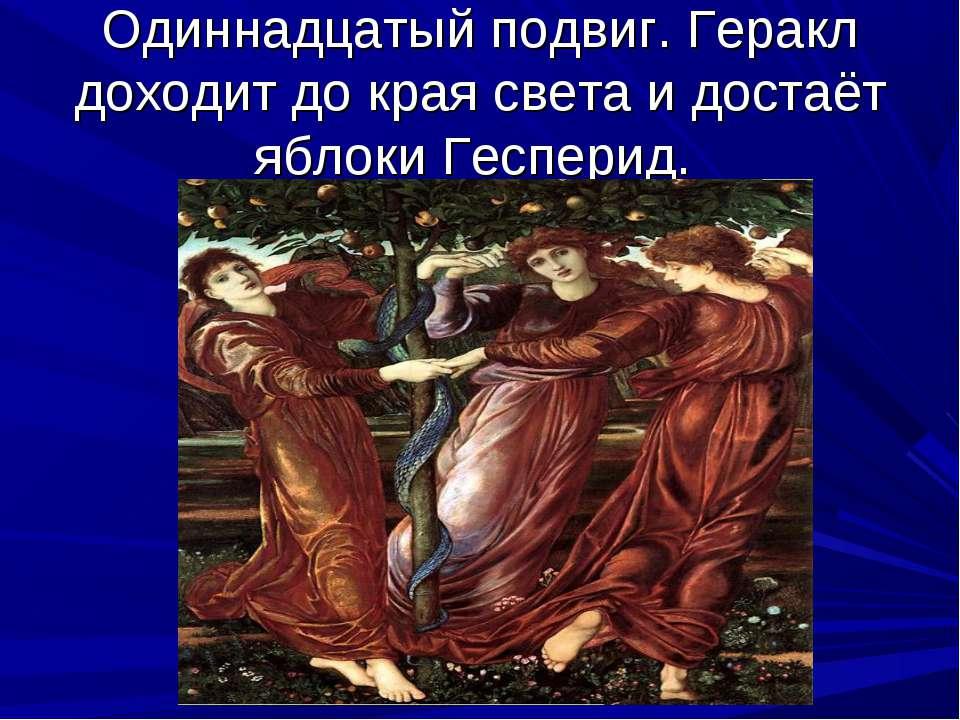 Одиннадцатый подвиг. Геракл доходит до края света и достаёт яблоки Гесперид.