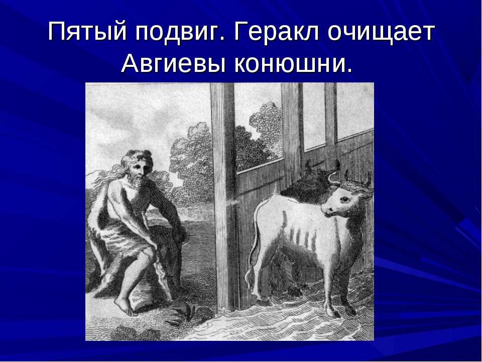 Пятый подвиг. Геракл очищает Авгиевы конюшни.