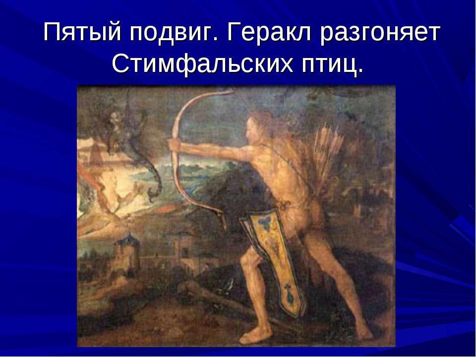 Пятый подвиг. Геракл разгоняет Стимфальских птиц.