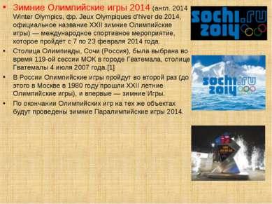 Зимние Олимпийские игры 2014 (англ. 2014 Winter Olympics, фр. Jeux Olympiques...