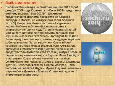 Эмблема-логотип Эмблема Олимпиады на памятной монете 2011 года1 декабря 2009 ...