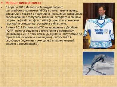 Новые дисциплины 6 апреля 2011 Исполком Международного олимпийского комитета ...