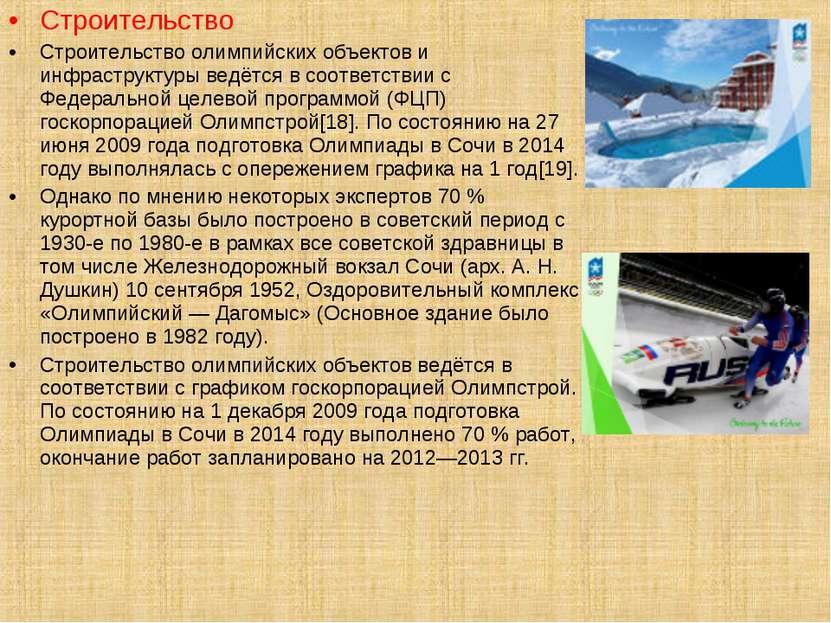 Строительство Строительство олимпийских объектов и инфраструктуры ведётся в с...