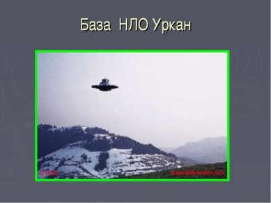 База НЛО Уркан