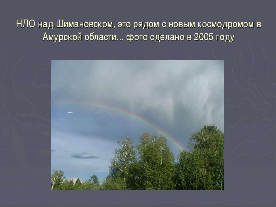 НЛО над Шимановском, это рядом с новым космодромом в Амурской области... фото...