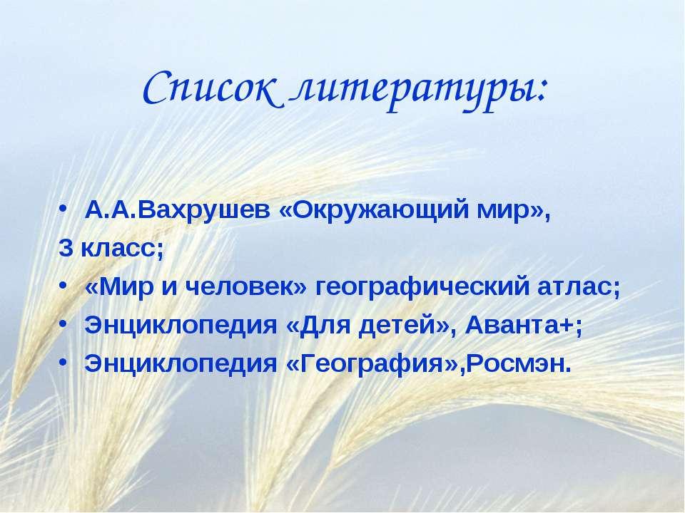 Список литературы: А.А.Вахрушев «Окружающий мир», 3 класс; «Мир и человек» ге...