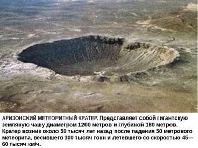 АРИЗОНСКИЙ МЕТЕОРИТНЫЙ КРАТЕР. Представляет собой гигантскую земляную чашу ди...