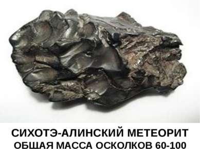 СИХОТЭ-АЛИНСКИЙ МЕТЕОРИТ ОБЩАЯ МАССА ОСКОЛКОВ 60-100 ТОНН
