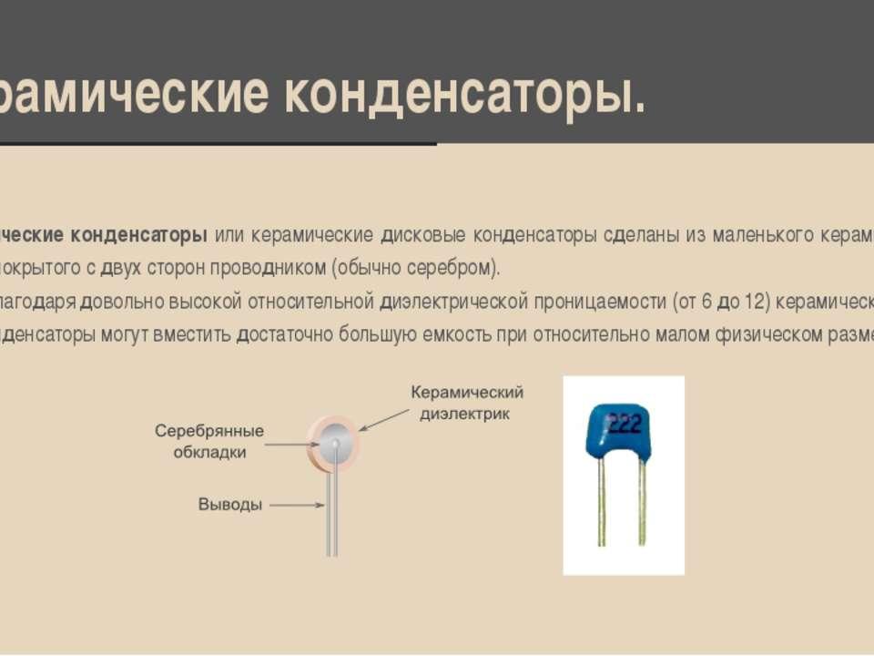Керамические конденсаторы. Керамические конденсаторы или керамические дисковы...