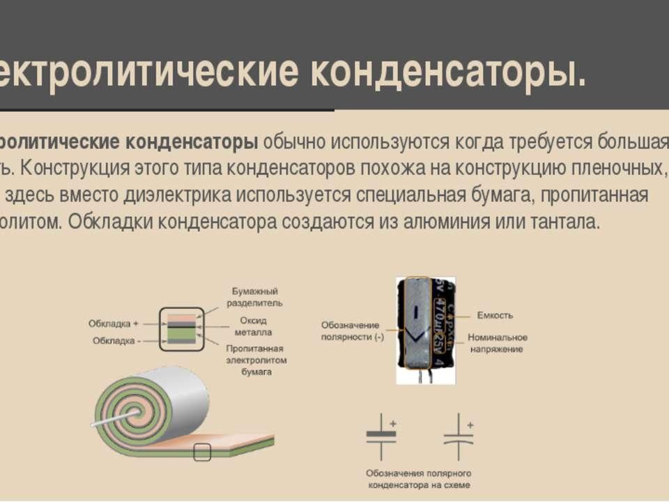 Электролитические конденсаторы. Электролитические конденсаторы обычно использ...