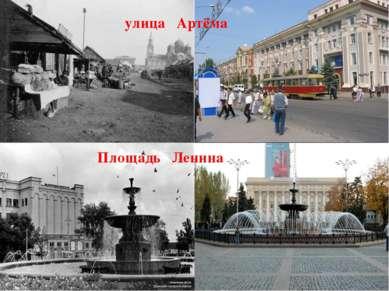 улица Артёма Площадь Ленина
