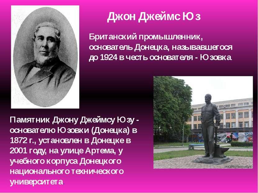 Памятник Джону Джеймсу Юзу - основателю Юзовки (Донецка) в 1872 г., установле...