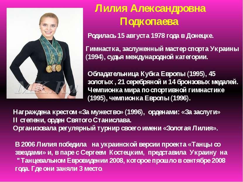 Обладательница Кубка Европы (1995), 45 золотых , 21 серебряной и 14 бронзовых...