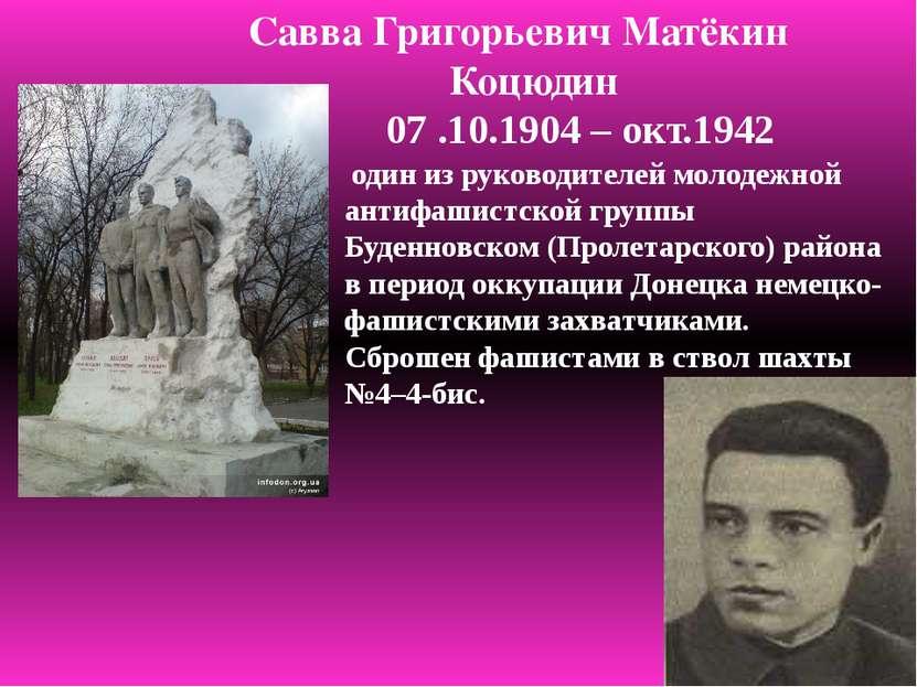 один из руководителей молодежной антифашистской группы Буденновском (Пролетар...