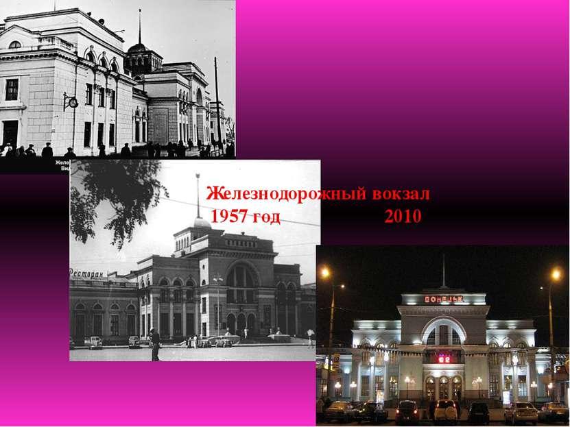 Железнодорожный вокзал 1957 год 2010