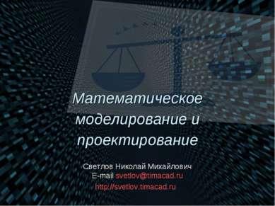 Математическое моделирование и проектирование Светлов Николай Михайлович E-ma...