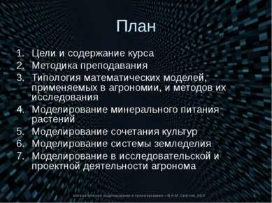 План Цели и содержание курса Методика преподавания Типология математических м...