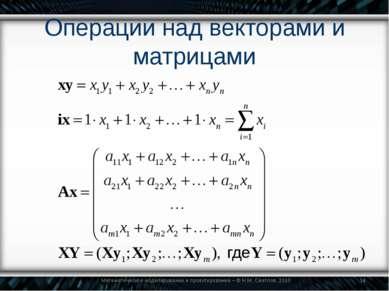 Операции над векторами и матрицами Математическое моделирование и проектирова...
