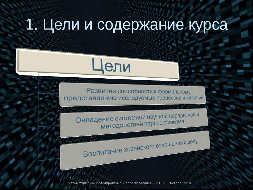 1. Цели и содержание курса Математическое моделирование и проектирование – © ...