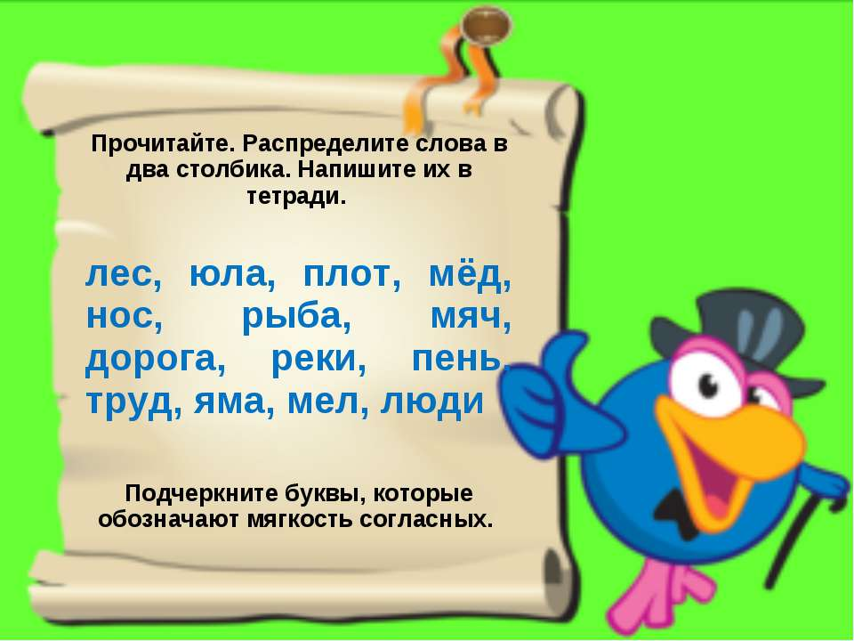 Прочитайте. Распределите слова в два столбика. Напишите их в тетради. лес, юл...