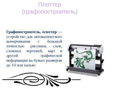 Плоттер (графопостроитель) Графопостроитель, плоттер — устройство для автомат...