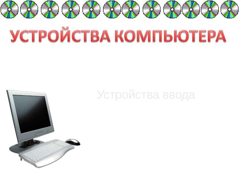 Устройства ввода