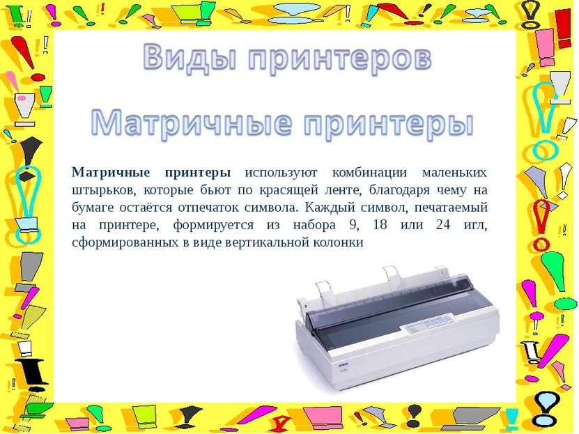 Матричные принтеры используют комбинации маленьких штырьков, которые бьют по ...