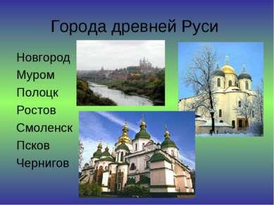 Города древней Руси Новгород Муром Полоцк Ростов Смоленск Псков Чернигов