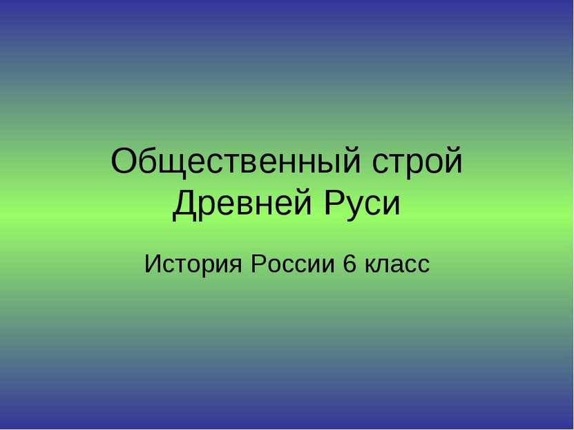 Общественный строй Древней Руси История России 6 класс