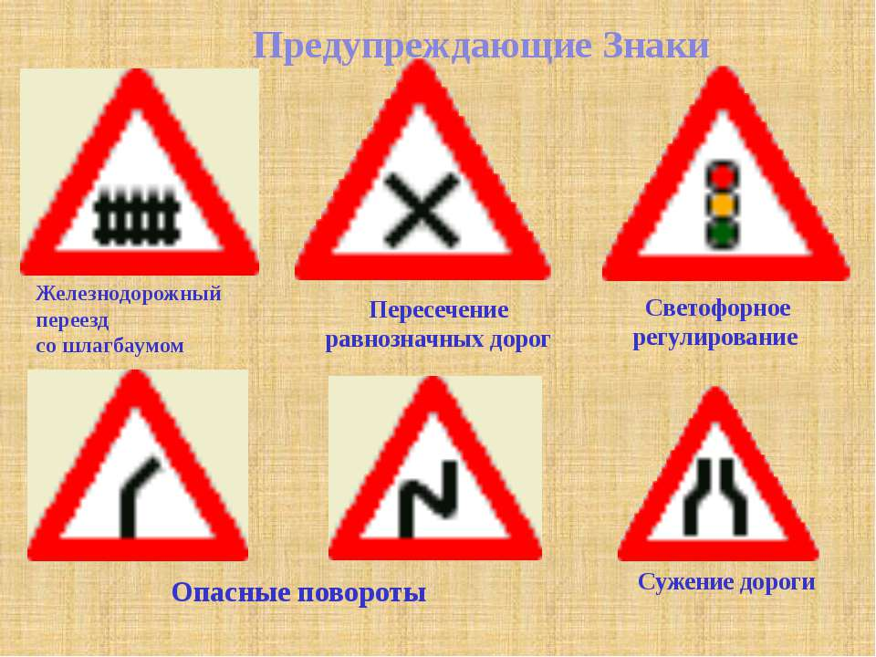 Предупреждающие Знаки Железнодорожный переезд со шлагбаумом Пересечение равно...