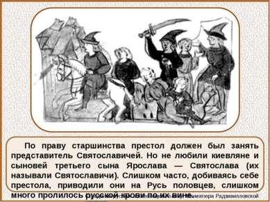 По праву старшинства престол должен был занять представитель Святославичей. Н...