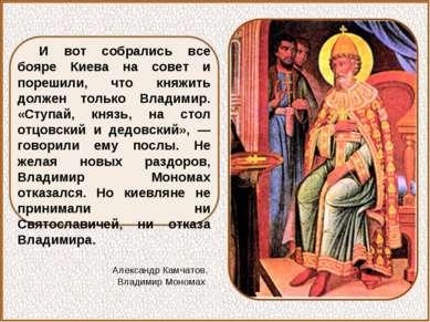И вот собрались все бояре Киева на совет и порешили, что княжить должен тольк...