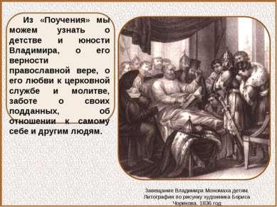 Из «Поучения» мы можем узнать о детстве и юности Владимира, о его верности пр...