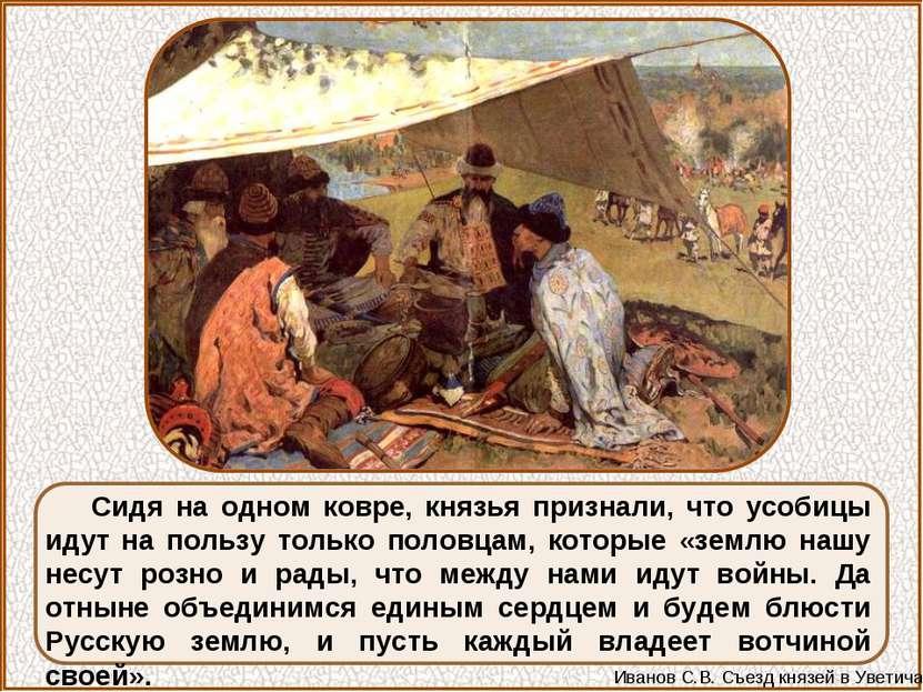 Сидя на одном ковре, князья признали, что усобицы идут на пользу только полов...