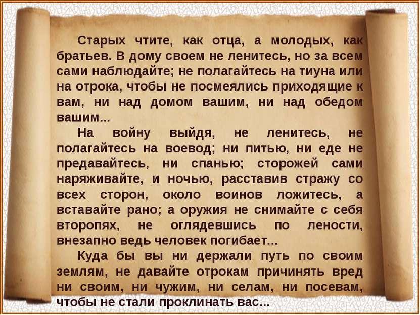 Старых чтите, как отца, а молодых, как братьев. В дому своем не ленитесь, но ...