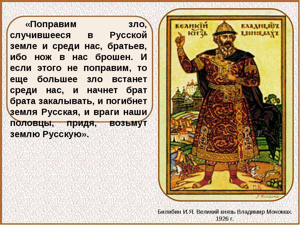 «Поправим зло, случившееся в Русской земле и среди нас, братьев, ибо нож в на...
